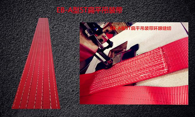 EB-A型5T扁平吊装带.jpg