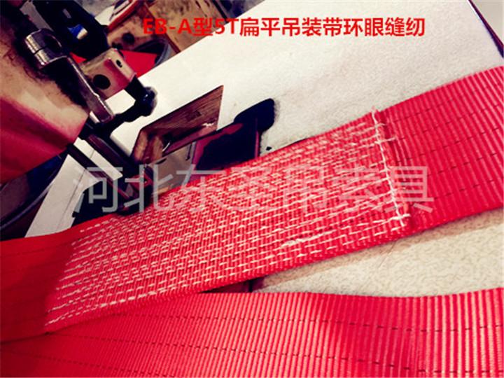 扁平彩色吊装带1T2M