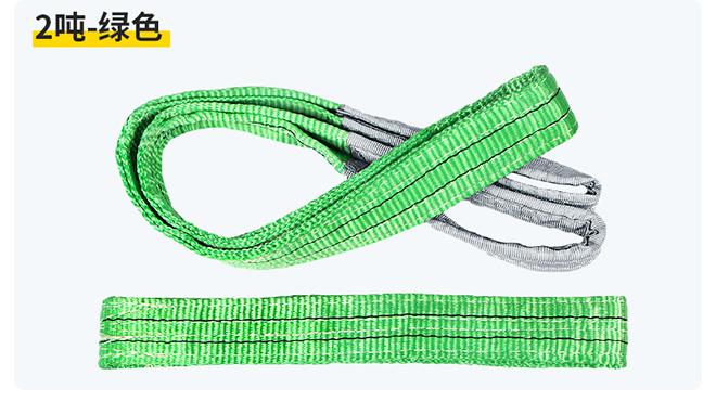 彩色扁平吊装带2T1M.png